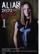 エイリアス VOL.1 (竹書房文庫 TA-KE SHOBO ENTERTAINMENT BOOKS)(竹書房文庫)