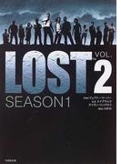 LOST SEASON1−VOL.2 (竹書房文庫 TA-KE SHOBO ENTERTAINMENT BOOKS)(竹書房文庫)