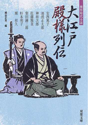 大江戸殿様列伝 傑作時代小説 (双葉文庫)(双葉文庫)