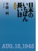日本のいちばん長い日 決定版 (文春文庫)(文春文庫)