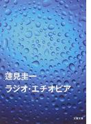 ラジオ・エチオピア (文春文庫)(文春文庫)