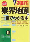 図解業界地図が一目でわかる本 最新2007年版 (知的生きかた文庫 BUSINESS)(知的生きかた文庫)