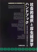 社会的選択と厚生経済学ハンドブック