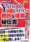 YAHOO!JAPAN絶妙な検索の秘伝書 (とっておきの秘技)