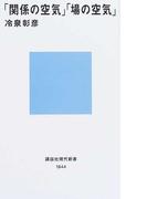 「関係の空気」「場の空気」 (講談社現代新書)(講談社現代新書)