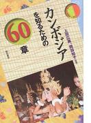 カンボジアを知るための60章 (エリア・スタディーズ)