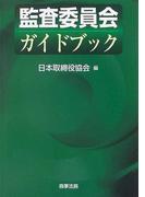 監査委員会ガイドブック