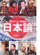 欧米メディア・知日派の日本論 外側から見た「自己喪失大国」 (Kobunsha Paperbacks)