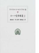 ローマ皇帝群像 2 (西洋古典叢書)(西洋古典叢書)