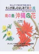 大人が楽しむはじめての塗り絵ファーストブック 色えんぴつや絵の具で気軽に描ける Vol.3 南の島・沖縄の花