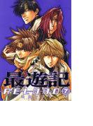 最遊記RELOAD 7 (ZERO−SUM COMICS)