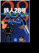 鉄人28号 10 原作完全版 ブラックオックス始動 (希望コミックス)