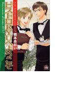 ビストロRYUへようこそ (海王社コミックス)
