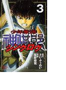 少年無宿シンクロウ 3 (講談社コミックス SHONEN MAGAZINE COMICS)(少年マガジンKC)