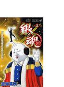 銀魂 第13巻 昨日の敵は今日もなんやかんやで敵 (ジャンプ・コミックス)(ジャンプコミックス)