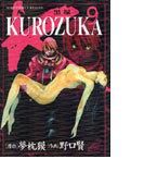 KUROZUKA(黒塚) 9 (ジャンプコミックスデラックス)