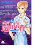 市長遠山京香 6 (Judy Comics)