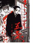 さらい屋五葉 1 (BIG COMICS IKKI)(IKKI コミックス)