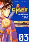 ロトの紋章〜紋章を継ぐ者達へ ドラゴンクエスト列伝 03 (ヤングガンガンコミックス)(ヤングガンガンコミックス)