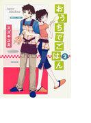 おうちでごはん 2 (BAMBOO COMICS)