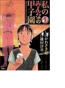 私の甲子園 1 (アクションコミックス)