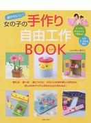 超かわいい!女の子の手作り自由工作BOOK