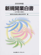 新規開業白書 2006年版 壮年期の開業
