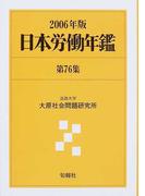日本労働年鑑 第76集(2006年版)