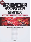 第2種ME技術実力検定試験全問解説 第23回(平成13年)〜第27回(平成17年)