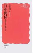 日中関係 戦後から新時代へ (岩波新書 新赤版)(岩波新書 新赤版)