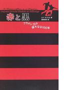 赤と黒 フラメンゴの偉大なる100年
