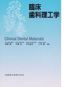 臨床歯科理工学
