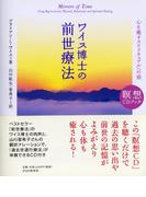 ワイス博士の前世療法 心を癒すスピリチュアルへの旅 (瞑想CDブック)