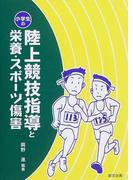 小学生の陸上競技指導と栄養・スポーツ傷害