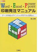 Word・Excel・PowerPoint印刷発注マニュアル データ作成のポイントからPDF/Xの活用まで (DTP series)