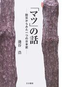 「マツ」の話 防災からみた一つの日本史