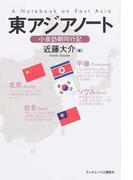 東アジアノート 小泉訪朝同行記