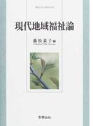 現代地域福祉論 (佛教大学社会福祉学叢書)