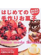 はじめての手作りお菓子 かんたんおいしい113レシピ