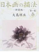 日本画の描法 新装版 第1巻 春