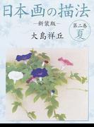日本画の描法 新装版 第2巻 夏