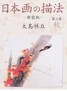 日本画の描法 新装版 第3巻 秋