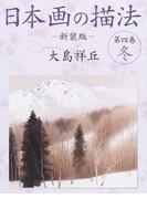 日本画の描法 新装版 第4巻 冬