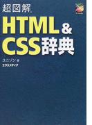 超図解HTML&CSS辞典