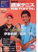 福井烈プロの週末テニス完璧プログラム 今からだって遅くない!楽しく学ぶ簡単レッスン