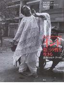 インド第三の性を生きる 素顔のモナ・アハメド