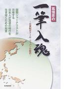 嶌信彦の一筆入魂 21世紀はクール・ジャパンの時代 国際ジャーナリストが示唆する日本人が混迷の時代を生き抜くための知恵