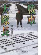 戦車大隊長 野戦指揮官 Series−2