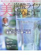 「美」炭酸ライフ始めよう。 ダイエット・健康・美容・料理に− (B.B.MOOK スポーツシリーズ)