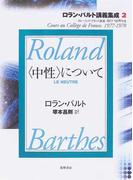 ロラン・バルト講義集成 2 〈中性〉について